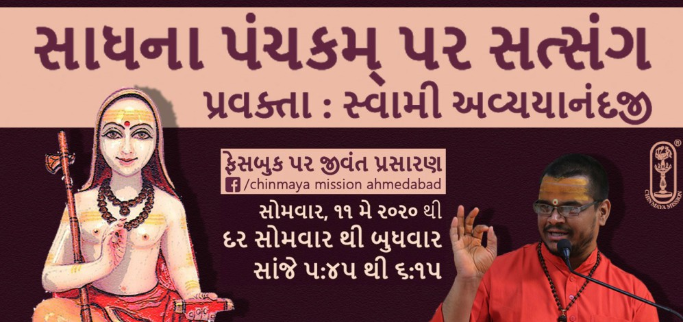 Sadhana Panchakam Talks in gujarati